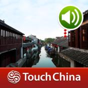 周庄-TouchChina